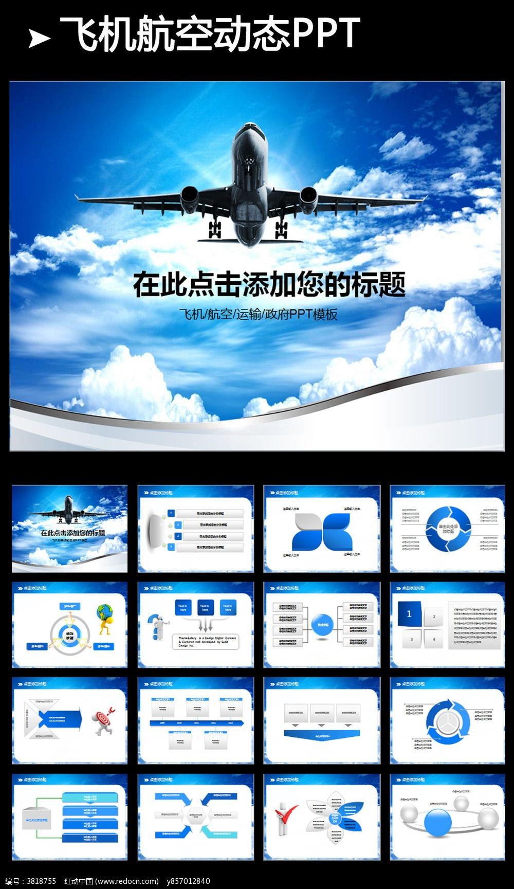 国际航空公司动态ppt模板