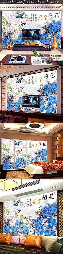 花开富贵玉兰牡丹背景墙装饰画设计