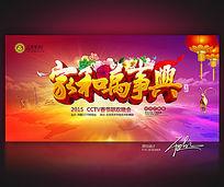 家和万事兴2015年春节联欢晚会背景设计