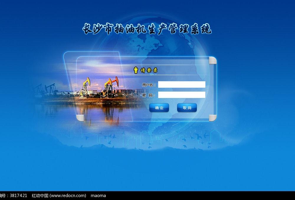 登陆界面 登录界面 软件登录界面