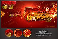 商场2015年新春开年钜献促销活动海报