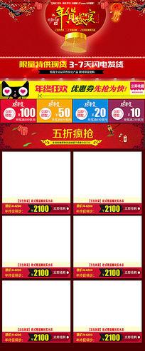 淘宝天猫春节年货盛宴关联销售模板