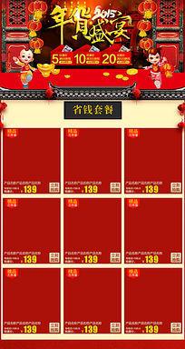 淘宝网店春节年货盛宴关联销售模板