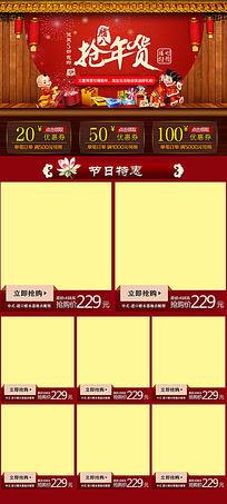 淘宝网新年抢年货关联销售模板