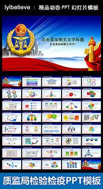 质监局质量监督动态PPT模板