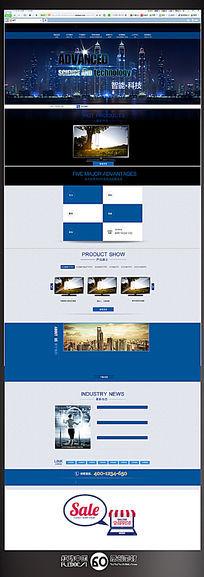 智能科技产品网页设计