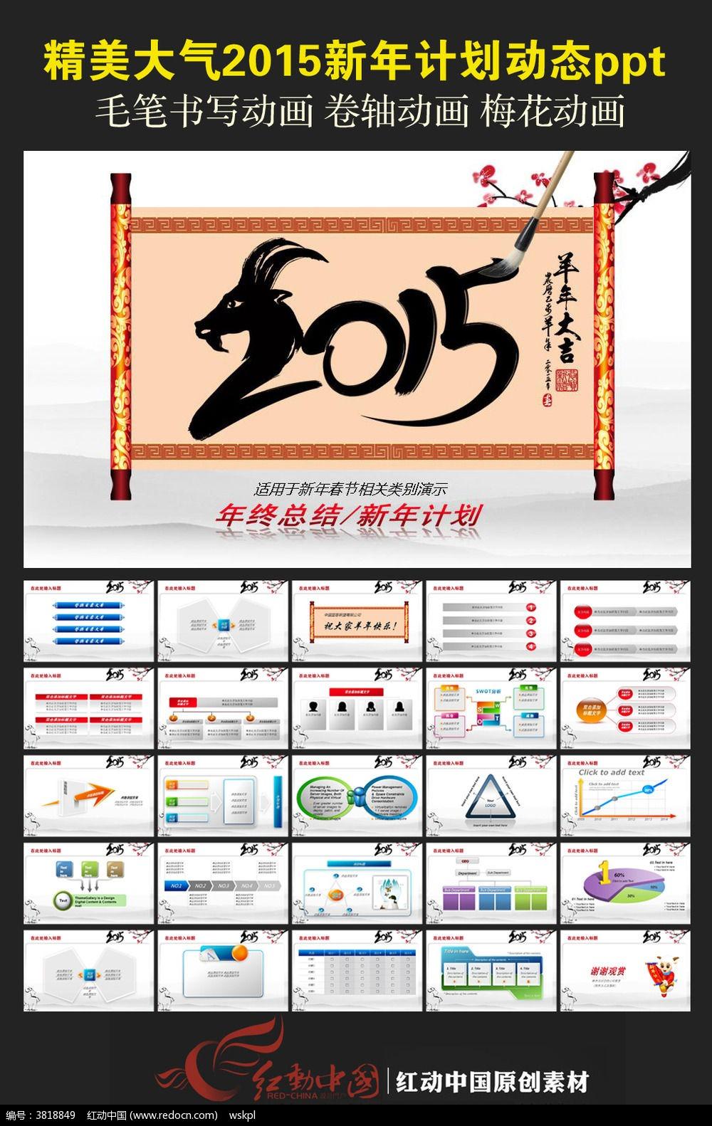 2015年会ppt 颁奖典礼 表彰 春节PPT 羊年PPT模板 书法动画ppt 毛笔