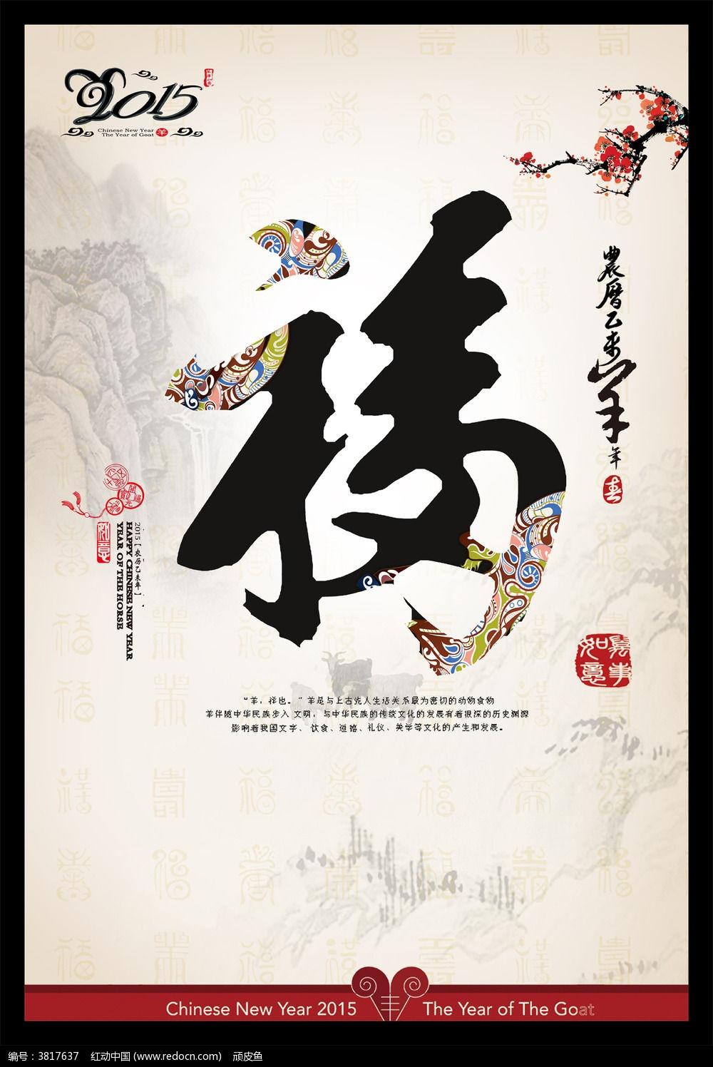 中国风福字竖版海报