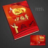 中国梦党建宣传画册封面设计