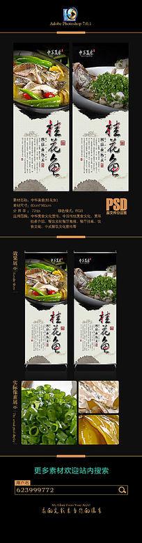 中华美食桂花鱼文化海报X展架设计