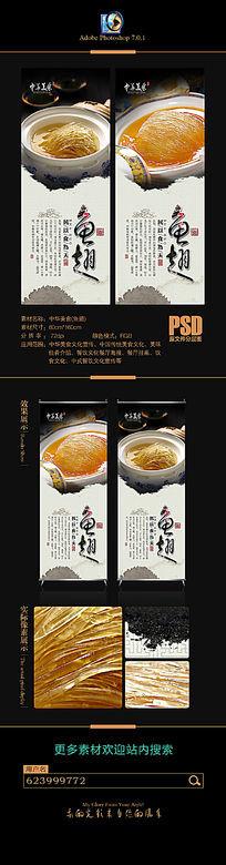 中华美食文化鱼翅X展架设计