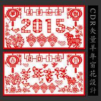 2015春节窗花剪纸设计