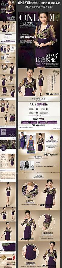 高端优雅女装描述详情页设计