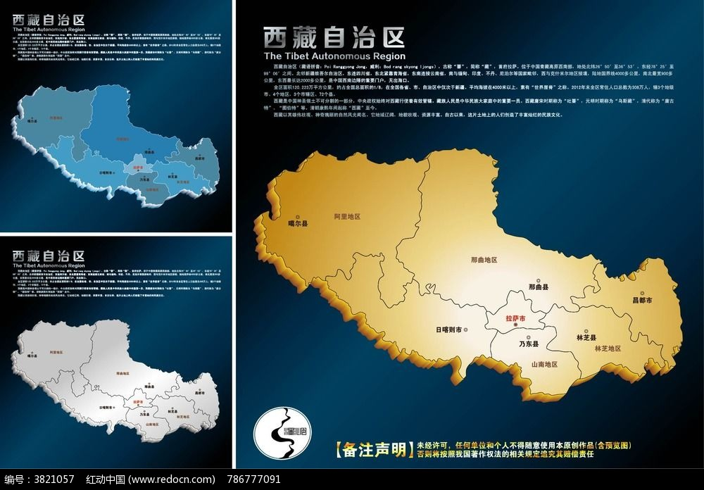 西藏自治区行政区立体地图