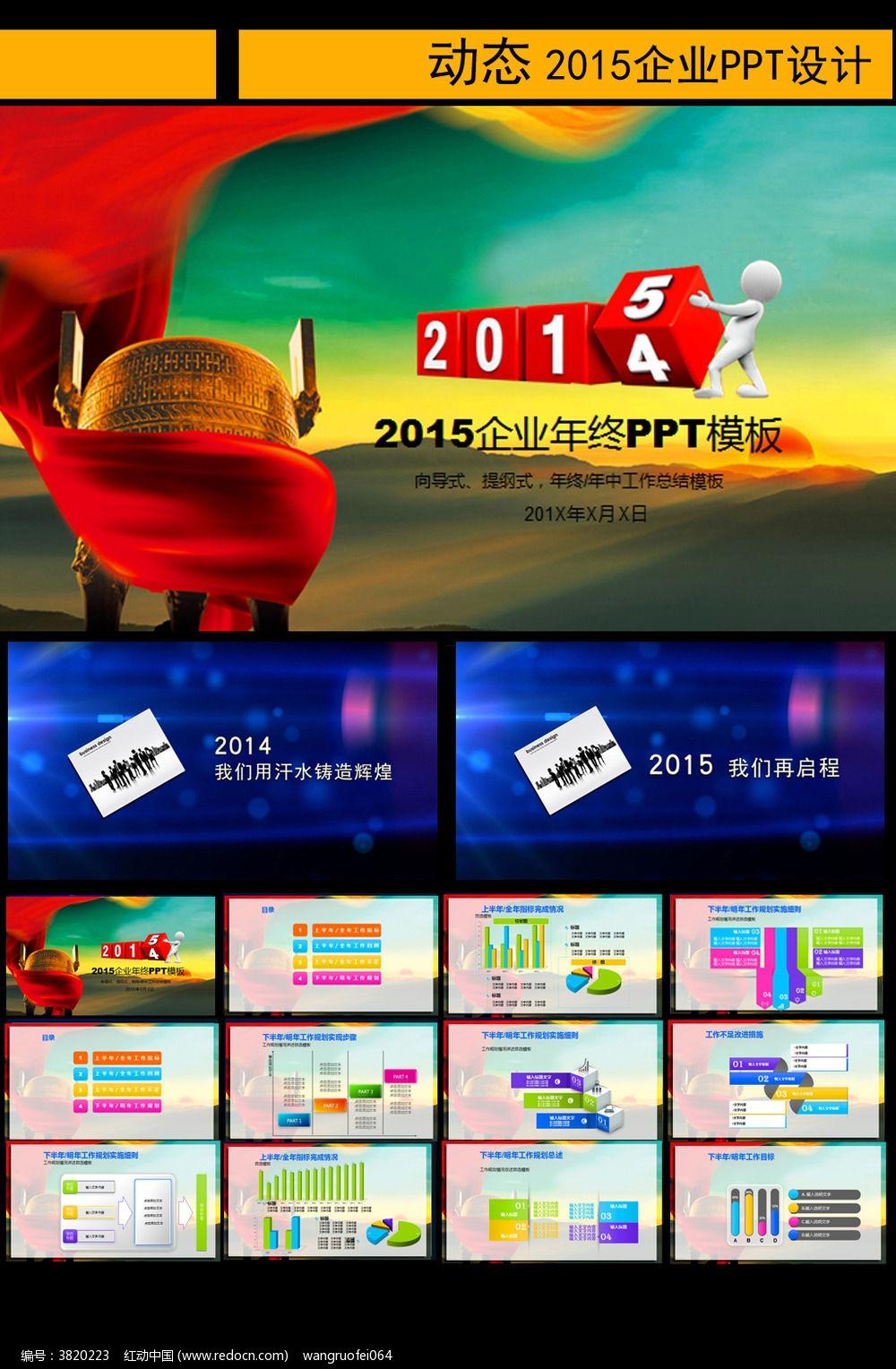 划 年终总结 2015 ppt PPT模板 羊年 图表 赢战羊年PPT 视频PPT 元