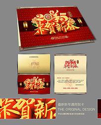 2015恭贺新春羊年春节贺卡