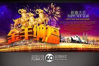 2015年金羊纳福晚会舞台背景图片