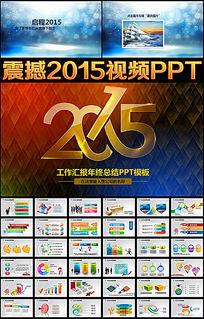 2015年新年计划年终总结PPT