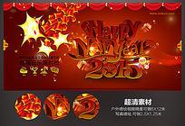 2015年羊年餐厅新年促销活动海报背景