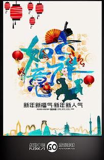 2015年羊年吉祥如意宣传海报设计