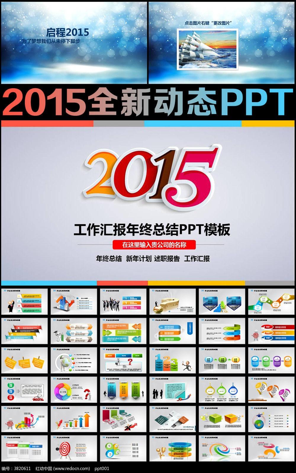 标签:2015年 简洁商务 赢战羊年 羊年开门红 年终总结 新年计划 PPT