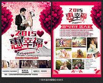 2015新年影楼活动宣传单