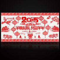 2015羊帆起航共赢羊年公司年会剪纸背景psd