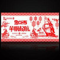 2015羊帆起航企业年会剪纸背景