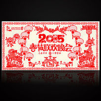 2015羊年春节联欢晚会剪纸背景素材