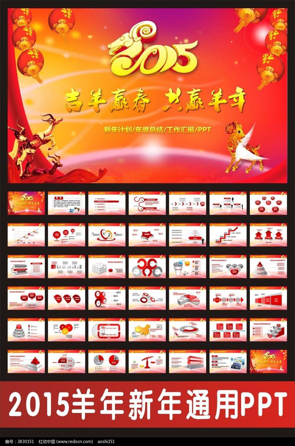 2015羊年春节年会 ppt ppt模板 ppt背景 图片