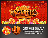 2015羊年春节团拜会背景板设计