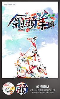 2015羊年企业年会领头羊主题宣传海报