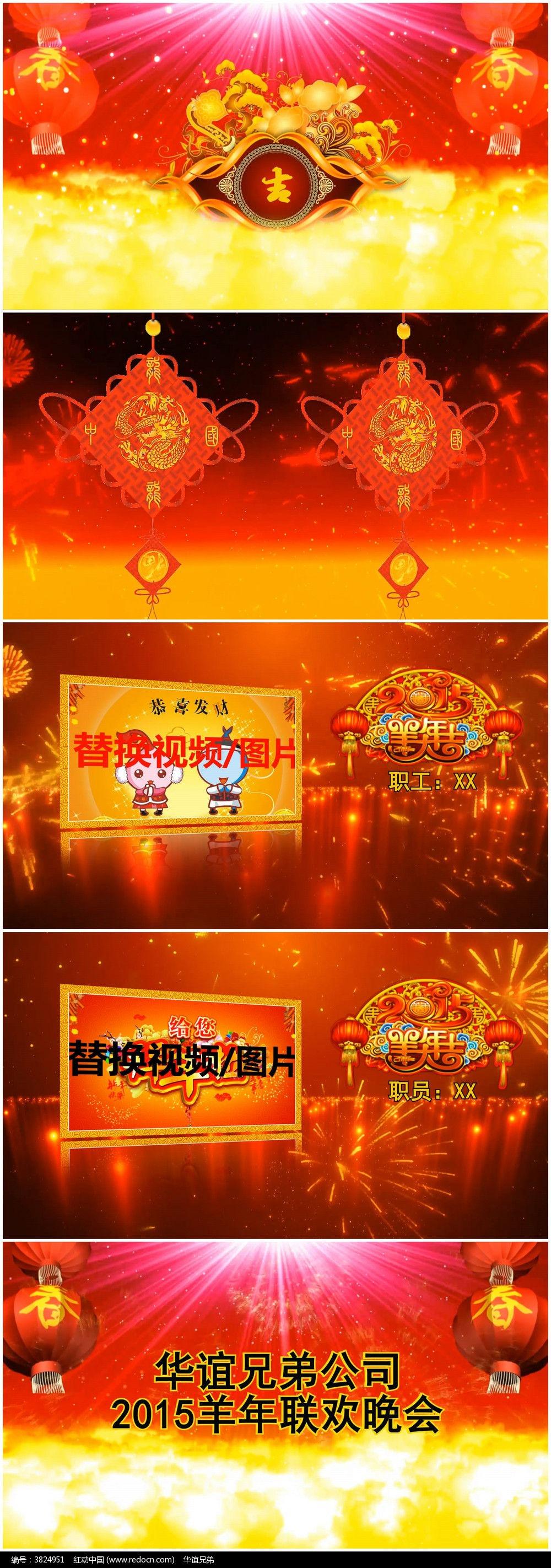 2015羊年元宵节片头AE模板图片