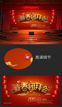 2015羊年政府新春团拜会舞台背景