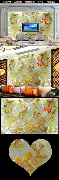 超高清玉雕中式花鸟画福字壁画背景墙