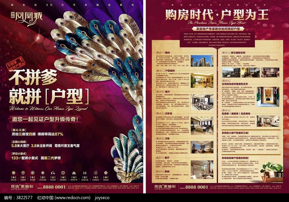 房地产销售宣传单张_海报设计/宣传单/广告牌图片