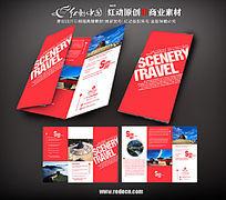 风景旅游三折页版式设计