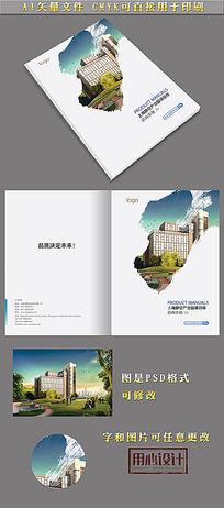 高端地产楼书封面设计