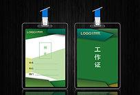 公司绿色工作证胸牌