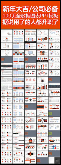 红色新年总结数据图表通用PPT模板