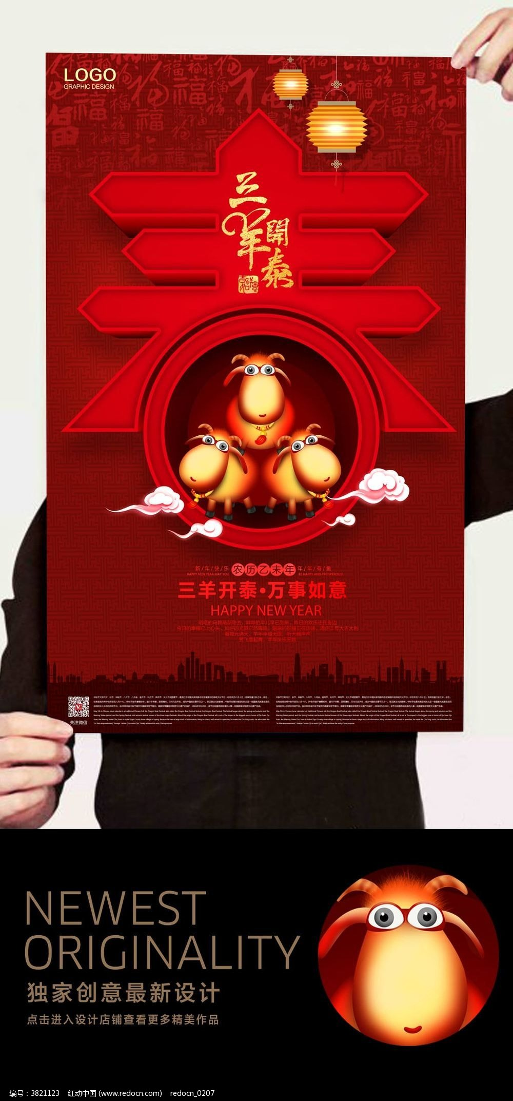 红色喜庆卡通2015羊年海报