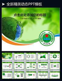 环保局绿色环境保护动态PPT模板