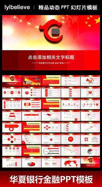 华夏银行金融货币动态PPT模板