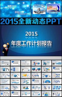 蓝色2015年度工作计划报告PPT