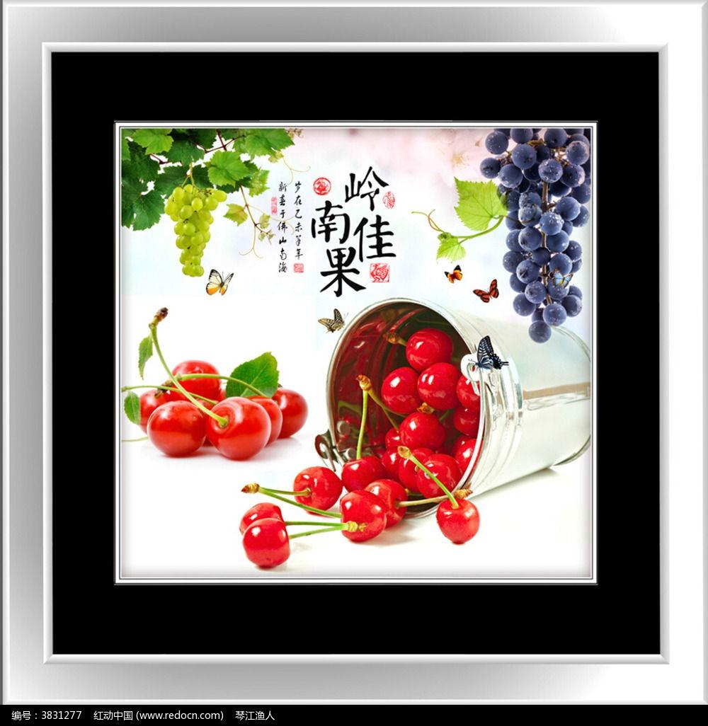 岭南佳果樱桃餐厅装饰画_装饰画\/电视背景墙图