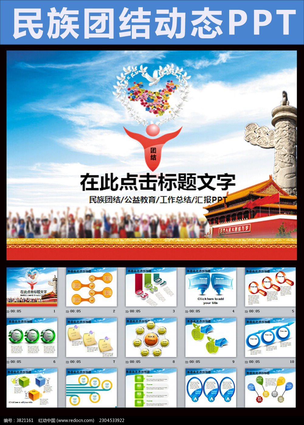 大团结 中国梦 56个民族 少数民族 和谐社会 政府 党建 党政 社区 学校
