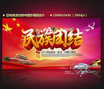 民族团结中国梦背景设计