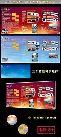 企业产品宣传活动展板设计图片