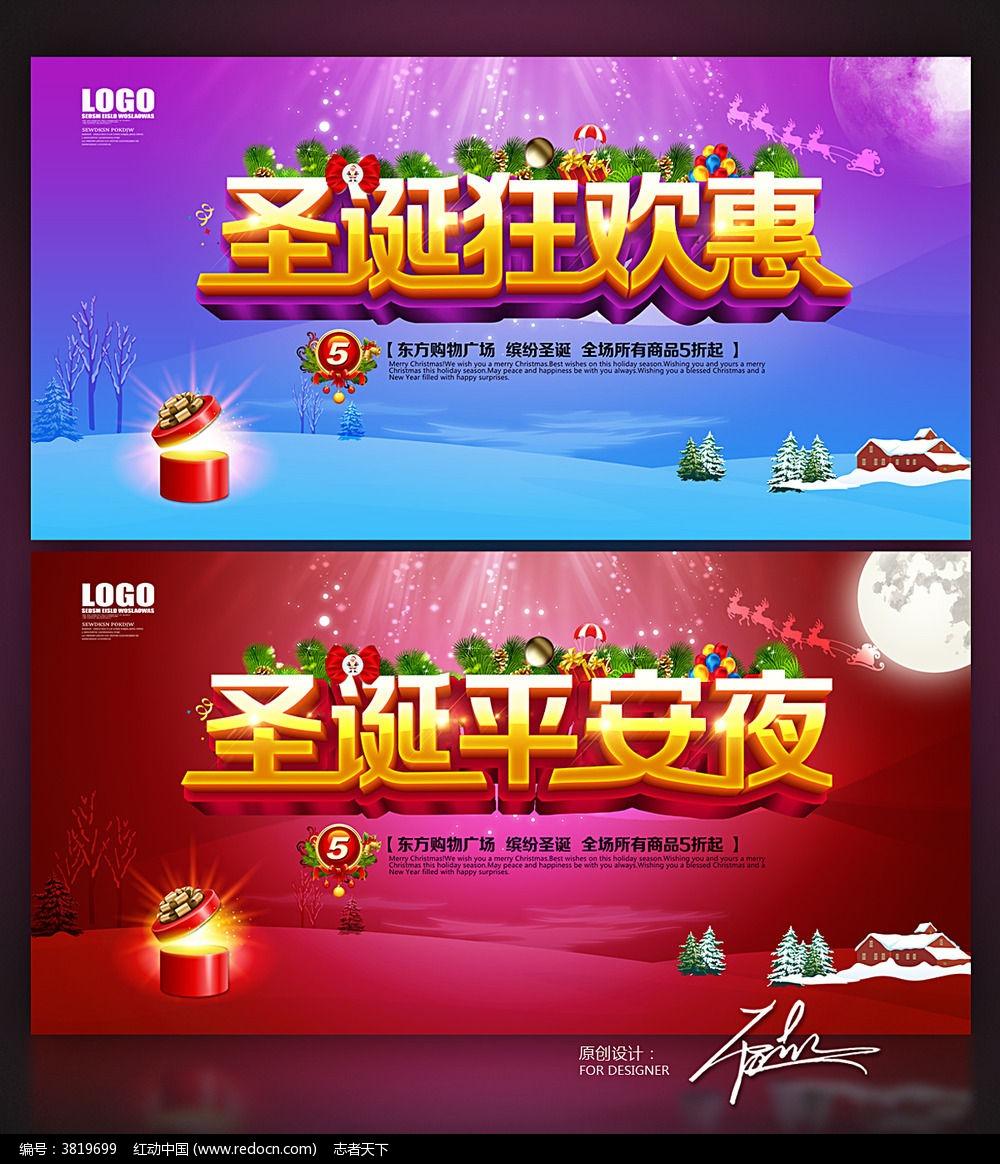 圣诞节促销活动海报背景设计