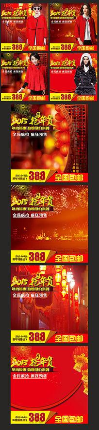 淘宝春节女装抢年货直通车主图